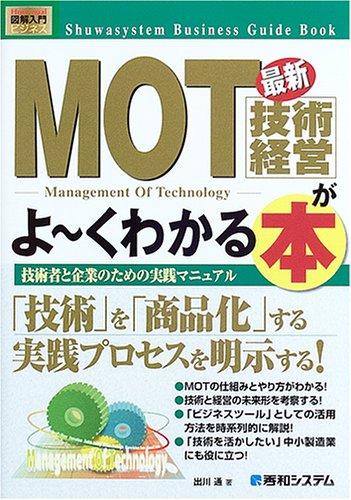 図解入門最新MOT(技術経営)がよ~くわかる本 (How‐nual Business Guide Book)の詳細を見る