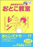 藤野美奈子のおとこ教室―男心ってどうなっているの? / 藤野 美奈子 のシリーズ情報を見る