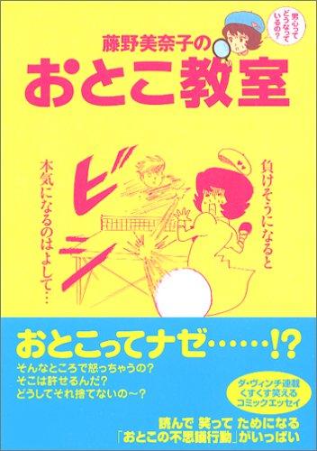 藤野美奈子のおとこ教室―男心ってどうなっているの?の詳細を見る