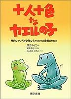 十人十色なカエルの子―特別なやり方が必要な子どもたちの理解のために