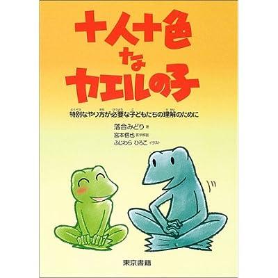 十人十色なカエルの子—特別なやり方が必要な子どもたちの理解のために