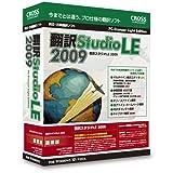 翻訳スタジオ LE 2009