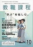 教職課程 2019年 10 月号 [雑誌]
