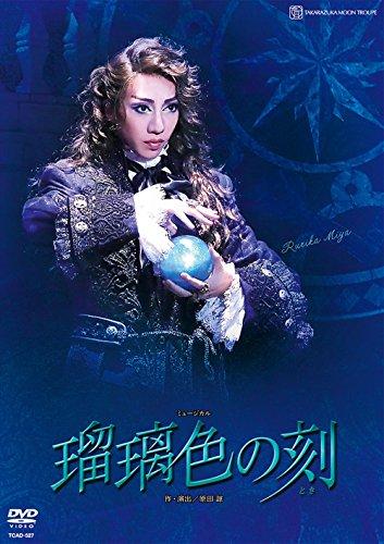 月組シアター・ドラマシティ公演 ミュージカル『瑠璃色の刻』 [DVD]