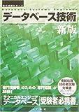 新版 データベース技術―情報処理技術者試験対策書 (専門分野シリーズ)