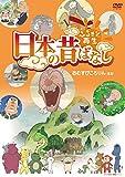 ふるさと再生 日本の昔ばなし「おむすびころりん」他[DVD]