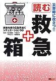 災害時に役立つ!!読む救急箱―家族を救う応急手当てシチュエーション50