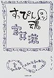 すっぴん魂 (文春文庫)
