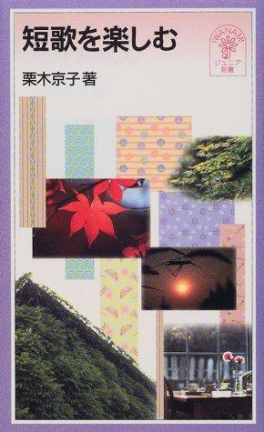 短歌を楽しむ (岩波ジュニア新書 (342))の詳細を見る