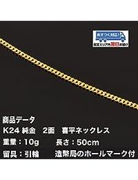 K24 24金 喜平ネックレス 純金 二面(10g-50cm) 引輪(造幣局検定マーク刻印入)純金 2メン喜平