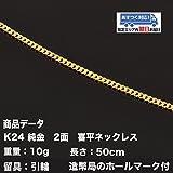 K24 24金 喜平ネックレス 純金 二面(10g-50cm)引輪(造幣局検定マーク刻印入)純金 2メン喜平