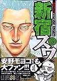 新宿スワン(3) (ヤンマガKCスペシャル)