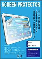 【ブルーライトカット+指紋防止】 Hisense Sero 8 pro専用 液晶保護フィルム(ブルーライトカット・ライトグレー)