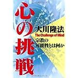 心の挑戦―宗教の可能性とは何か (OR books)