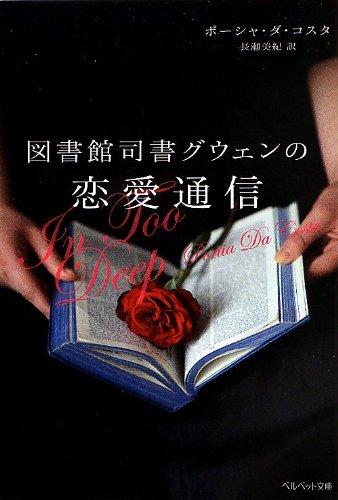 図書館司書グウェンの恋愛通信 (ベルベット文庫)の詳細を見る