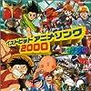 ベストヒットアニメソング 2000~男の子向き~