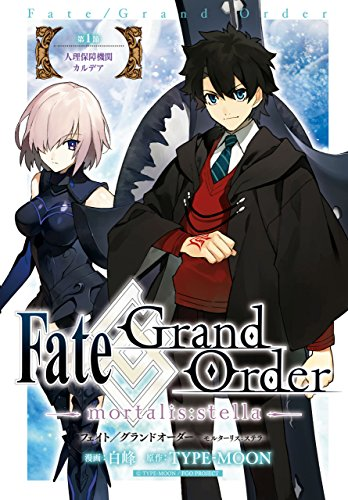 Fate/Grand Order -mortalis:stella- 第1節 人理保障機関 カルデア Fate/Grand Order -mortalis:stella- 連載版 (ZERO-SUMコミックス)