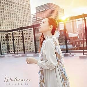 アキノサクラ EP【初回限定盤】(CD+DVD)