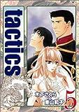 tactics 5 (BLADE COMICS)
