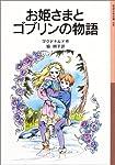 お姫さまとゴブリンの物語 (岩波少年文庫 (108))