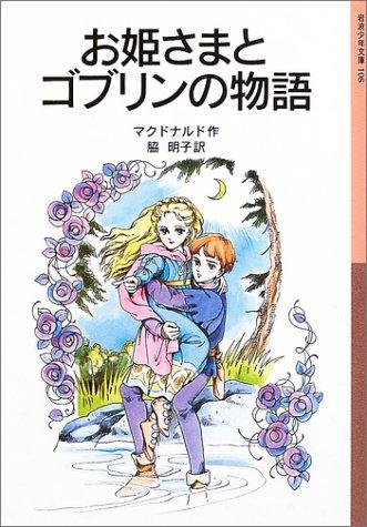 お姫さまとゴブリンの物語 (岩波少年文庫 (108))の詳細を見る
