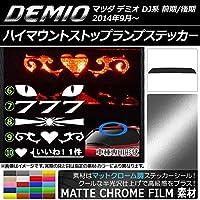 AP ハイマウントストップランプステッカー マットクローム調 マツダ デミオ DJ系 前期/後期 ライトゴールド タイプ8 AP-MTCR1329-LGD-T8
