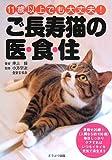 ご長寿猫の医・食・住―11歳以上でも大丈夫!