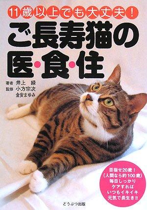 ご長寿猫の医・食・住—11歳以上でも大丈夫!