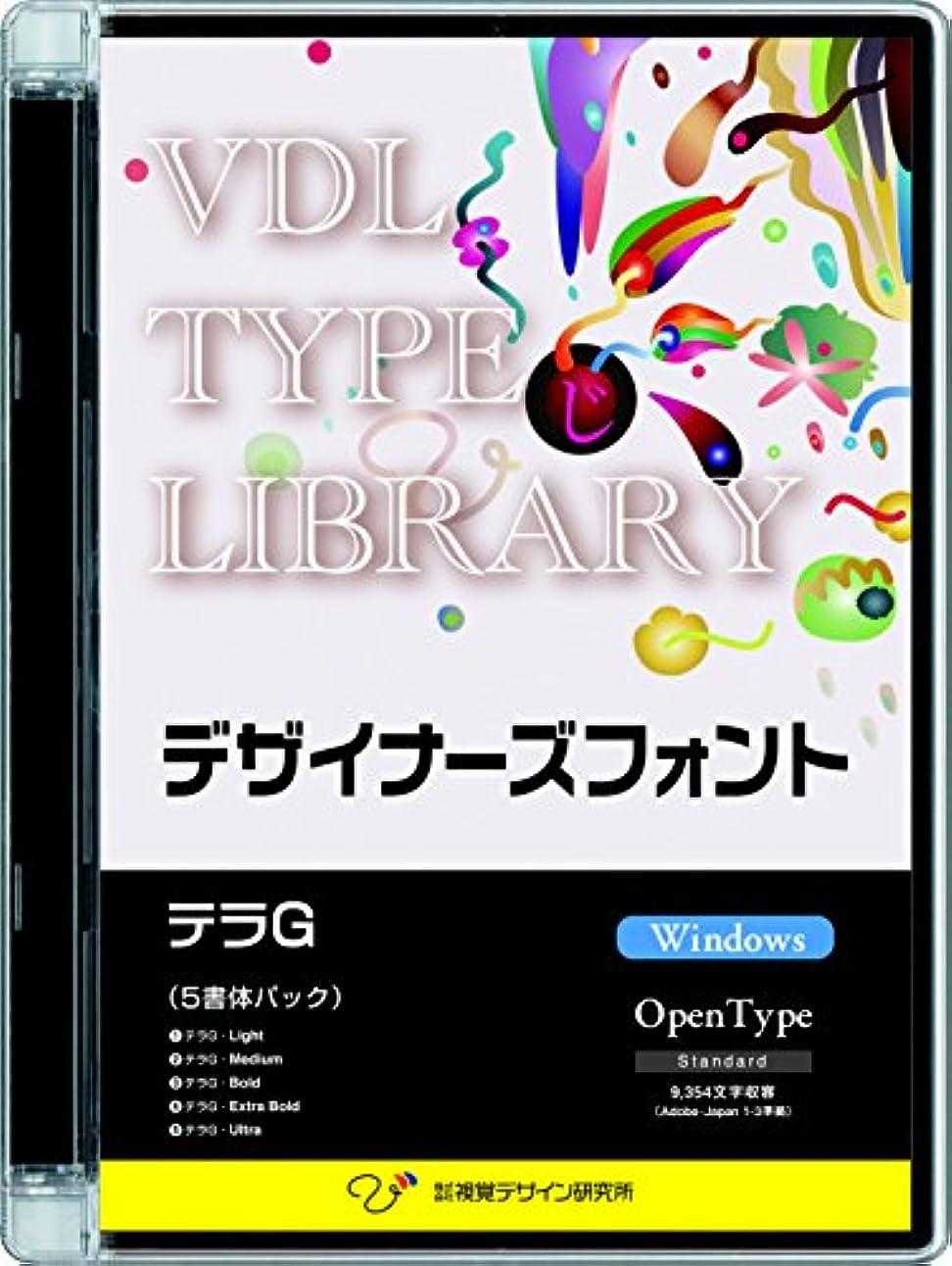 液体パリティわなVDL TYPE LIBRARY デザイナーズフォント OpenType (Standard) Windows テラG ファミリーパック