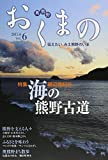 おくまの vol.6―伝えたい、みえ熊野のいま 特集:海の熊野古道