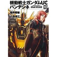 機動戦士ガンダムUC バンデシネ(10) (角川コミックス・エース)