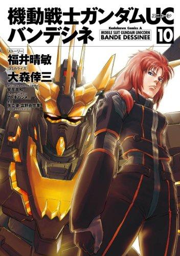 機動戦士ガンダムUC バンデシネ(10) (角川コミックス・エース)の詳細を見る