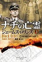 ナチの亡霊(上) (竹書房文庫)