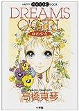 ゆめ少女 (HAPPY!POSTCARD BOOK)
