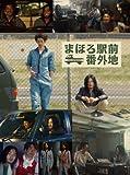 まほろ駅前番外地 DVD BOX(期間限定生産)