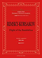 上野耕平サクソフォンマスターピース リムスキー=コルサコフ 熊蜂の飛行