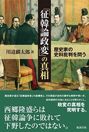 「征韓論政変」の真相 歴史家の史料批判を問う