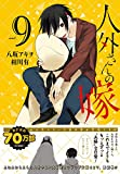 人外さんの嫁 9巻 (ZERO-SUMコミックス)