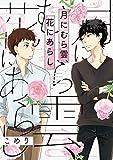 月にむら雲、花にあらし(1) (arca comics)