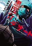 黒医者のデザート(1) (ヤングキングコミックス)