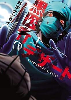 [外本ケンセイ]の黒医者のデザート(1) (ヤングキングコミックス)