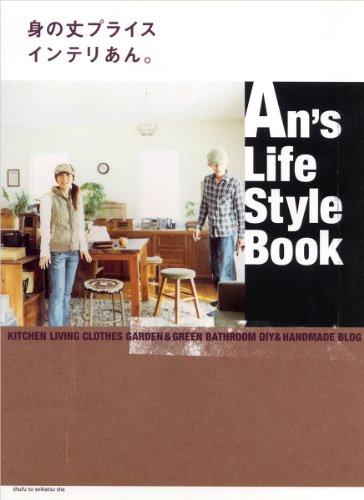 身の丈プライスインテリあん。An's Life Style Book (別冊美しい部屋)の詳細を見る