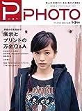 PHaT PHOTO vol.85 2015 1-2月号 (PHaT PHOTO)
