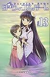 ダーウィンズゲーム 13 (少年チャンピオン・コミックス)