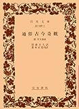 通俗古今奇観 (岩波文庫 赤 36-1)