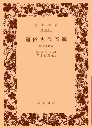 通俗古今奇観 (岩波文庫 赤 36-1)の詳細を見る