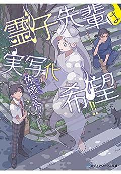 霊子先輩は実写化希望!! (メディアワークス文庫)