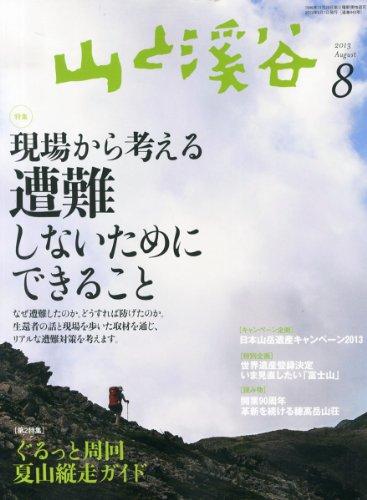 山と溪谷 2013年8月号の詳細を見る