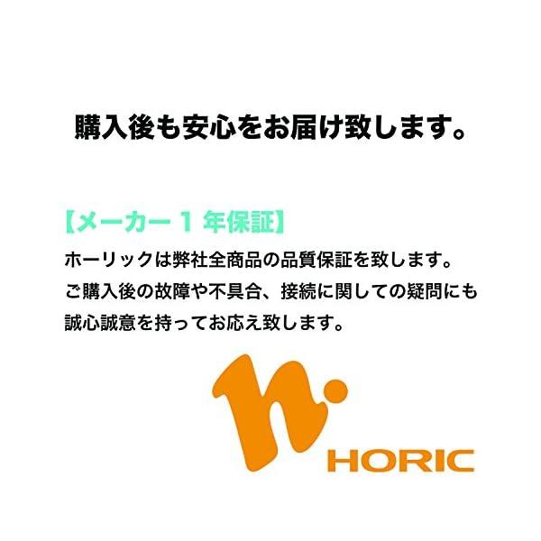 HORIC アンテナ分波器 BS/CS/地デジ...の紹介画像7