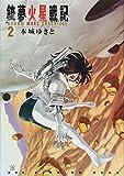 銃夢火星戦記(2) (KCデラックス イブニング)